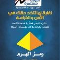 قائمة الدائرة الثانية بمحافظة سوهاج – مجلسالشعب